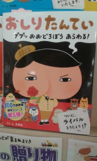 japon20186